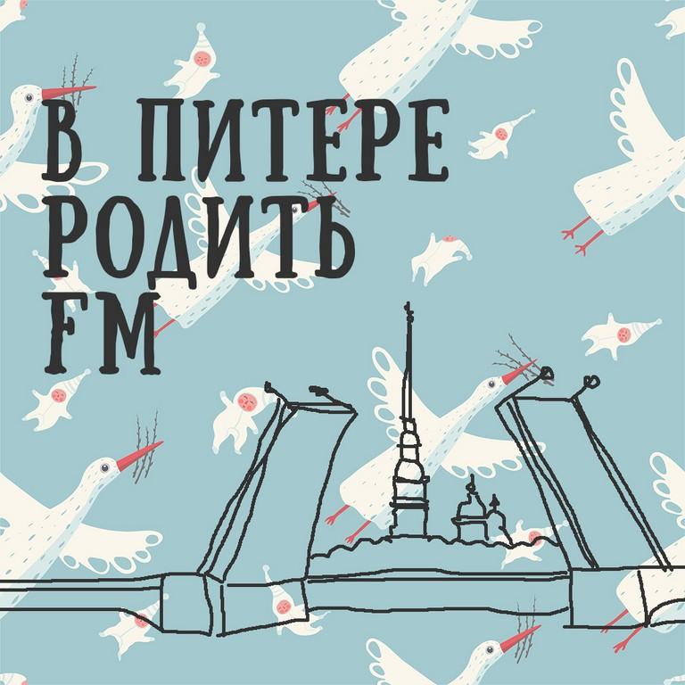 Подкаст В Питере родить FM